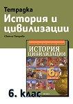 Тетрадка по история и цивилизации за 6. клас - атлас