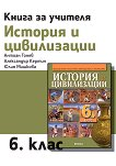 Книга за учителя по история и цивилизации за 6. клас - Антоан Тонев, Александър Кертин, Юлия Мишкова -