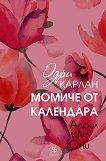 Момиче от календара - книга 2: Април, май, юни - Одри Карлан -