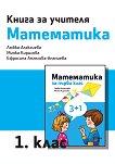 Книга за учителя по математика за 1. клас - Любка Алексиева, Минка Кирилова, Ефросина Ангелова-Ананиева -
