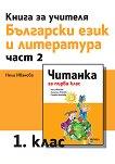 Книга за учителя по български език и литература за 1. клас - част 2 - Нели Иванова - учебна тетрадка