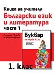Книга за учителя по български език и литература за 1. клас - част 1 - Ангелина Жекова, Мариана Иванова -