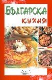 Българска кухня - Ада Атанасова - книга