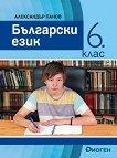 Български език за 6. клас - Александър Панов -