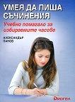 Умея да пиша съчинения: Учебно помагало за избираемите часове - Александър Панов - помагало
