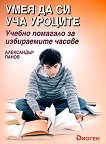Умея да си уча уроците: Учебно помагало по литература за избираемите часове в 6. клас - Александър Панов -