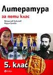 Литература за 5. клас - Венцислав Божинов, Мария Бунева - помагало