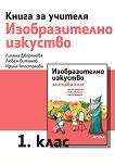 Книга за учителя по изобразително изкуство за 1. клас - Лиляна Дворянова, Любен Витанов,Ирина Апостолова -