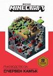 Minecraft: Ръководство за червен камък -