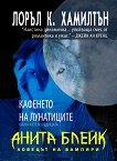 Ловецът на вампири - книга 4 : Кафенето на лунатиците - Лоръл К. Хамилтън -