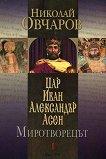 Цар Иван Александър Асен. Миротворецът - книга