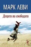 Децата на свободата - Марк Леви -