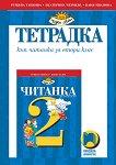 Тетрадка към читанка за 2. клас - Румяна Танкова, Екатерина Чернева, Ваня Иванова -