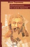 Евангелието по Исуса Христа - Жузе Сарамагу -