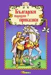 Български народни приказки - книжка 6 -