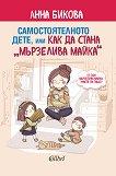 """Самостоятелното дете, или как да стана """"мързелива майка"""" - Анна Бикова - книга"""