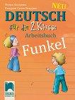 Funkel Neu. Работна тетрадка по немски език за 2. клас - продукт