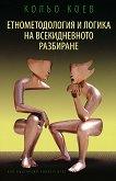 Етнометодология и логика на всекидневното разбиране - Кольо Коев -