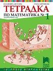 Тетрадка № 1 по математика за 2. клас - Владимира Ангелова, Стела Дойчинова -