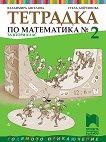 Тетрадка № 2 по математика за 2. клас - Владимира Ангелова, Стела Дойчинова -