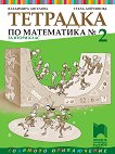 Тетрадка № 2 по математика за 2. клас - Владимира Ангелова, Стела Дойчинова - учебник