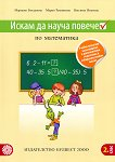 Искам да науча повече: Учебно помагало по математика за 2. клас - Мариана Богданова, Мария Темникова, Виолина Иванова - учебник