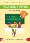 Искам да науча повече: Учебно помагало по математика за 2. клас - Мариана Богданова, Мария Темникова, Виолина Иванова -