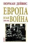 Европа във война 1939 -1945 - Норман Дейвис -