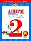 Албум по технологии и предприемачество за 2. клас - Георги Иванов, Ангелина Калинова -