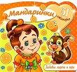 Забавни задачи и игри: Мандаринки + 51 стикера - детска книга