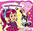 Забавни задачи и игри: Черешки + 49 стикера - детска книга