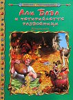 Световна съкровищница - Али Баба и четирийсетте разбойници - Шехеразада -