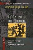 Оракулът на Дионис - Александър Томов -