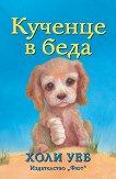 Кученце в беда - Холи Уеб - детска книга