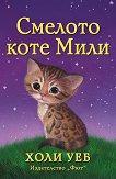 Смелото коте Мили - книга