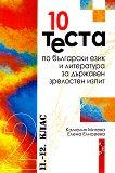 10 теста по български език и литература за държавен зрелостен изпит 11. - 12. клас -