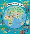 Картинен атлас на света + разгъващи се карти - Олдрич Ружичка, Ива Шишперова -