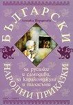 Български народни приказки за русалки и самодиви, за караконджули и таласъми - Лозинка Йорданова -