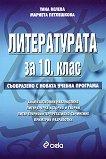 Литературата за 10. клас - Тина Велева, Мариета Петлешкова -