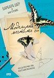 Моделирай мечтите си - Барбара Шер, Ани Готлийб - книга