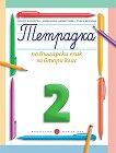 Тетрадка № 2 по български език за 2. клас - учебник
