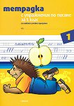 Тетрадка № 1 с упражнения по писане за 1. клас - Тодорка Бановска - помагало