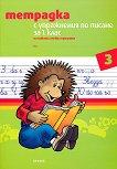Тетрадка № 3 с упражнения по писане за 1. клас - помагало
