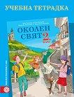 Учебна тетрадка по околен свят за 2. клас - Ваня Петрова, Елка Янакиева, Йорданка Първанова, Радостина Стоянова -