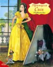 Принцеса Сиси: Първият бал - Ан-Франсоаз Лоазо -