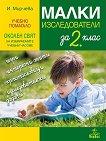 Малки изследователи. Учебно помагало по околен свят за избираемите учебни часове във 2. клас - Илиана Мирчева - книга