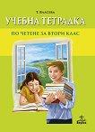 Учебна тетрадка по четене за 2. клас - Стойка Здравкова, Радка Влахова, Мая Сотирова -