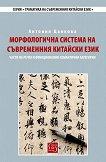 Морфологична система на съвременния китайски език - Антония Цанкова -