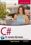 C#: 24-часово обучение + онлайн видео уроци - Род Стивънс -