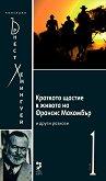 Колекция Ърнест Хемингуей - том 1 Краткото щастие в живота на Франсис Макомбър и други разкази - книга